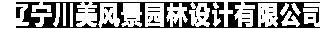 辽宁川美风景园林设计有限公司