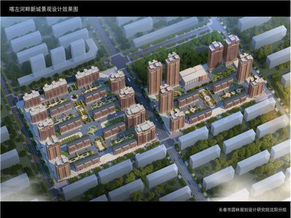 喀左河畔新城